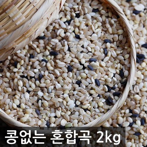 콩없는혼합곡 2kg