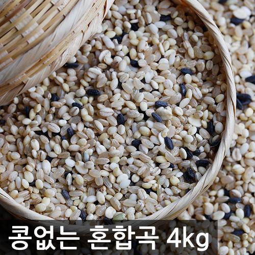 콩없는혼합곡 4kg