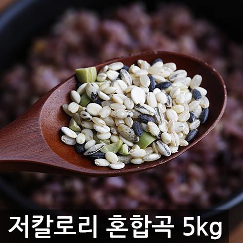 저칼로리혼합곡 5kg